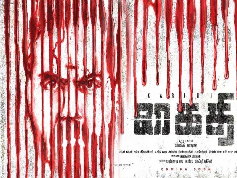 Kaithi tamil movie