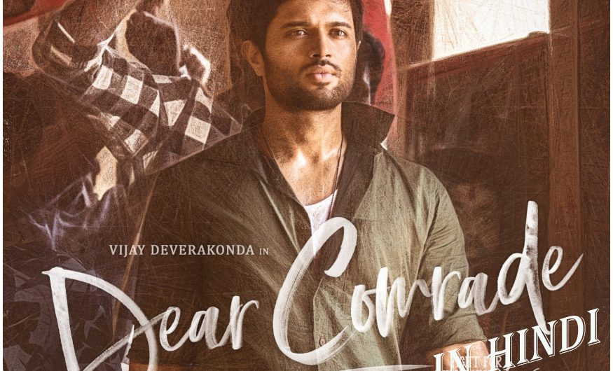Dear Comrade Movie Dubbed in Hindi And Review
