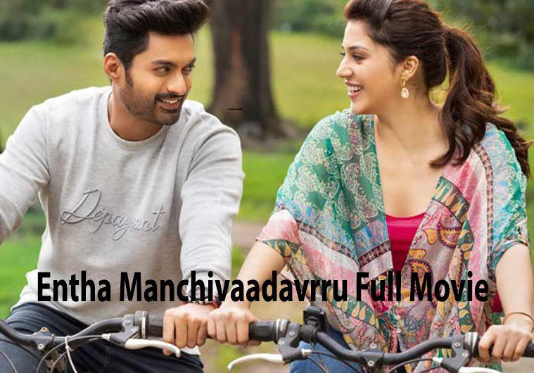 Entha Manchivaadavuraa full Movie