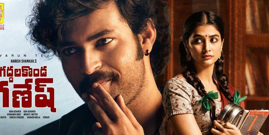 Gaddalakonda Ganesh Telugu film| Valmiki Movie