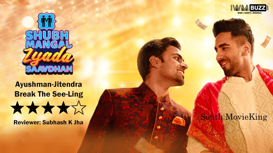 Shubh Mangal Zyada Saavdhan hindi movie