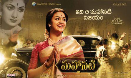 mahanati hindi dubbed movie