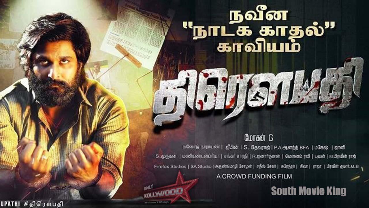 Draupathi Tamil Movie