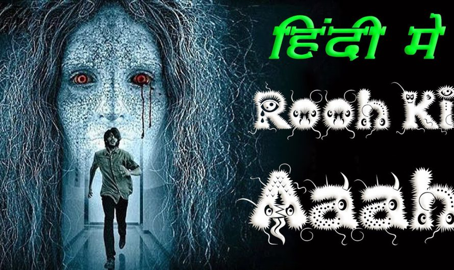 Rooh Ki Aaah Hindi Dubbed Movie | Aaah Tamil Movie