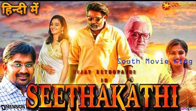 Seethakaathi Hindi Dubbed Full Movie