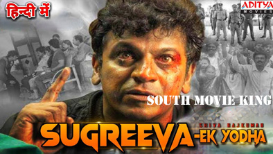Sugreeva Ek Yodha Hindi Dubbed Full Movie