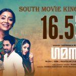 Gamanam Hindi Dubbed Full Movie