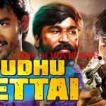 Pudhu Pettai Hindi Dubbed Full Movie