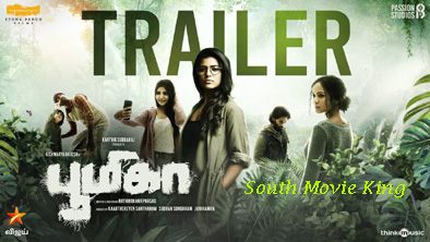 Boomika Tamil Full Movie